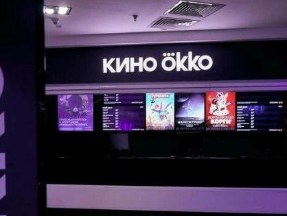 Inventive Retail Group откроет магазины в кинотеатрах сети «Кино Okko»