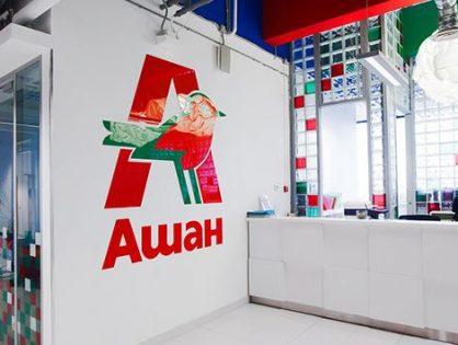 Бывший топ-менеджер «Ашана» в России рассказал о коррупции в компании