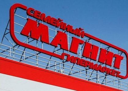 «Магнит» переделает свои гипермаркеты в суперсторы