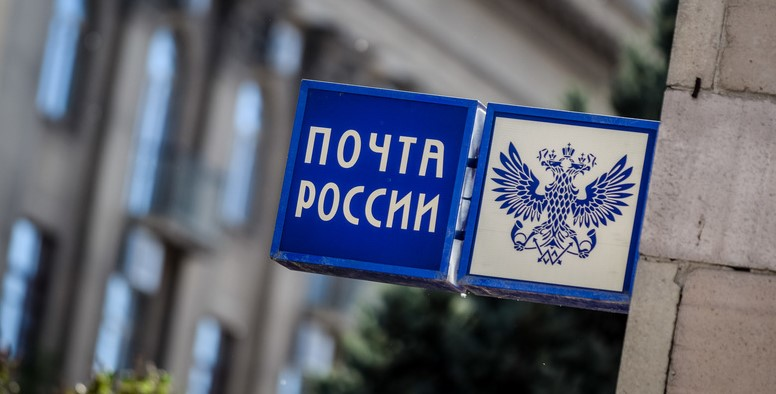 «Почта России» планирует с 2020 года начать доставлять в сёлах лекарства на дом