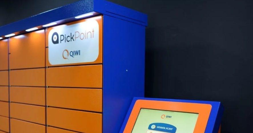 Все постаматы Qiwi перейдут владельцу сети PickPoint