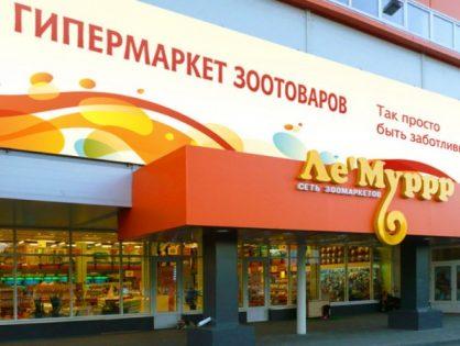 Торговые сети «ВкусВилл» и «Ле'Муррр» будут совместно развивать зоомагазины