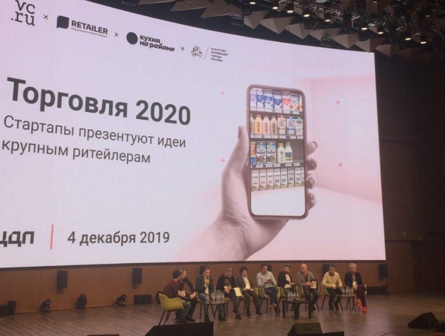 «Торговля 2020» — большая встреча техностартапов и крупных ритейлеров. Ведём онлайн с мероприятия