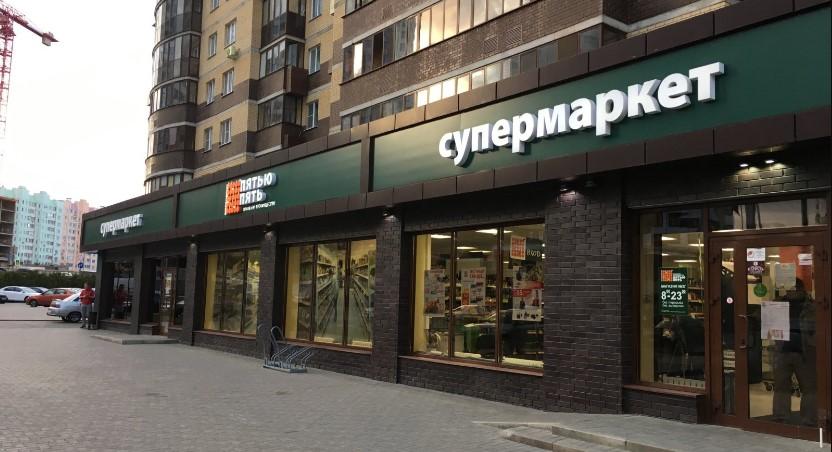 X5 Retail Group может купить воронежскую сеть продуктовых магазинов «Пятью пять»