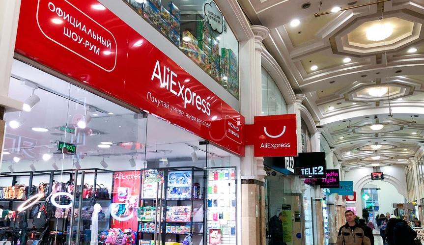 «AliExpress Россия» планирует обнулить комиссию для российских продавцов