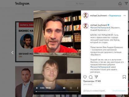Михаил Кучмент (Hoff) взял большое интервью у Андрея Кривенко («ВкусВилл») в Instagram. Рассказываем главное