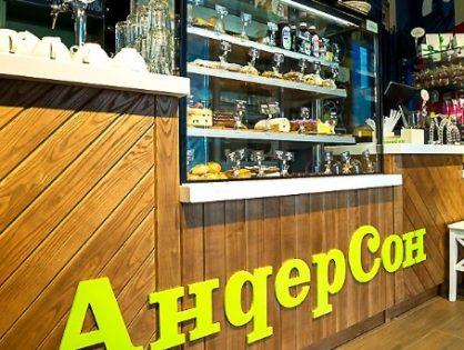 «АндерСон» начала продавать еду через AliExpress