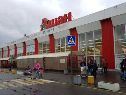 «Ашан» меняет концепцию гипермаркетов: в них появятся магазины одежды, продуктов и дарксторы