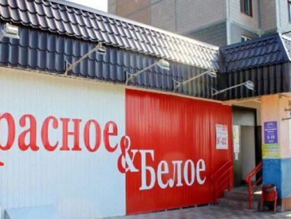 СМИ сообщили о подготовке сети алкомаркетов «Красное и белое» к IPO