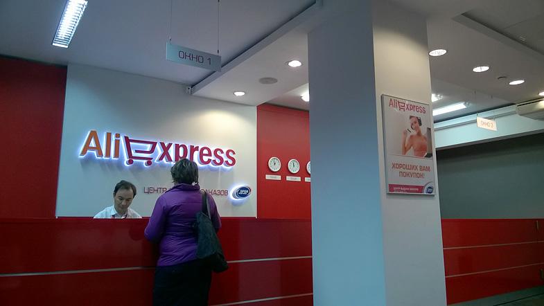 «AliExpress Россия» впервые отчиталась о годовом обороте