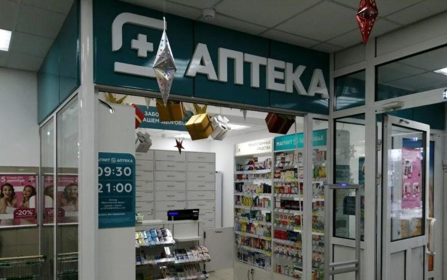 «Магнит» запустил тестирование онлайн-аптеки