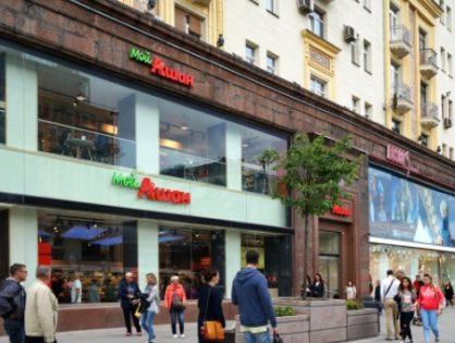 «Ашан» закрыл трехэтажный флагманский магазин в центре Москвы