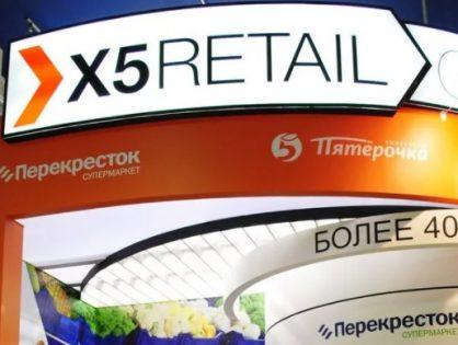 Х5 Retail Group снизит цены на семь базовых продуктов в магазинах сети