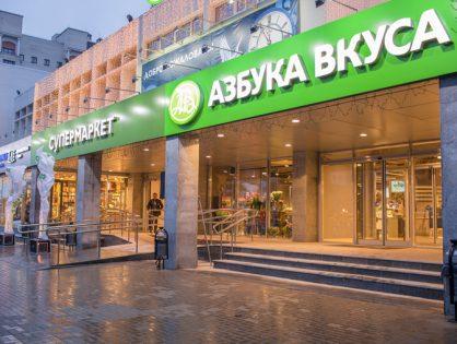 Денис Сологуб, президент «Азбуки вкуса»: «Нас можно назвать экосистемой питания»