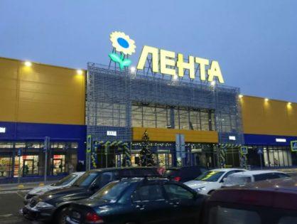 «Лента» объявила о закрытии сделки по приобретению супермаркетов «Билла Россия»
