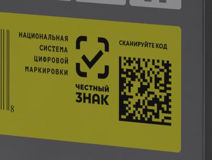Комплексные решения для работы с обязательной маркировкой от «ШТРИХ-М» и Zebra Technologies
