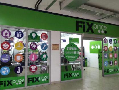 Fix Price официально объявила о планах провести IPO в Лондоне и Москве