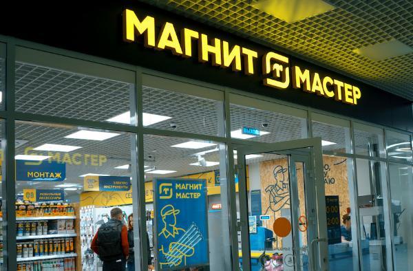 «Магнит» открыл в Краснодаре первый магазин нового формата «Магнит Мастер»