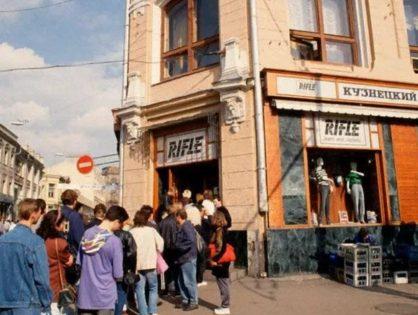 Первые бутики. Кузнецкий Мост — главная торговая улица страны