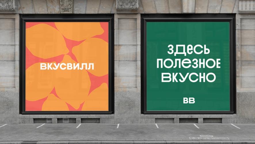«ВкусВилл» проведет ребрендинг и изменит логотип
