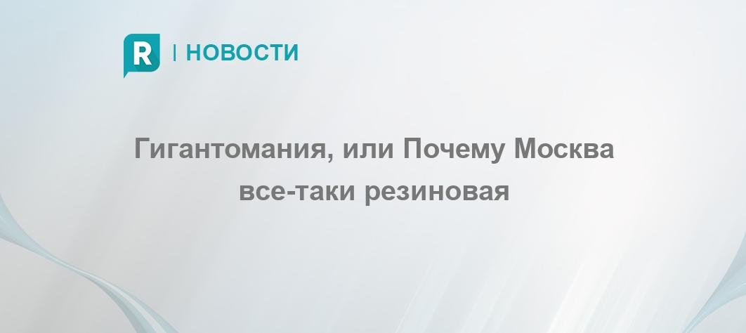 8e3d867e7eaf Гигантомания, или Почему Москва все-таки резиновая - RETAILER.ru