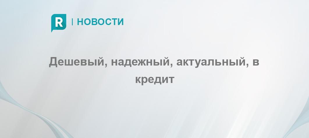 f5e58320eba5d Дешевый, надежный, актуальный, в кредит - RETAILER.ru