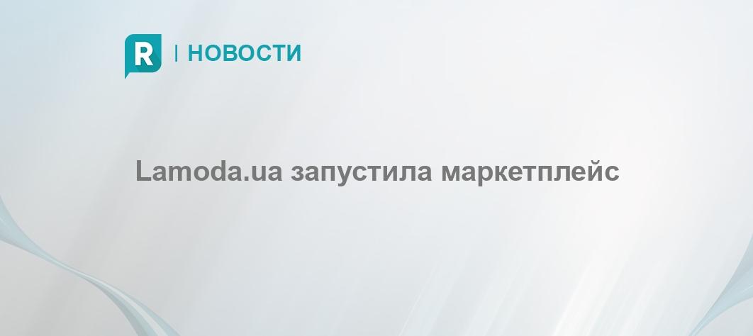 Lamoda.ua запустила маркетплейс - RETAILER.ru 8f3ea020ae7