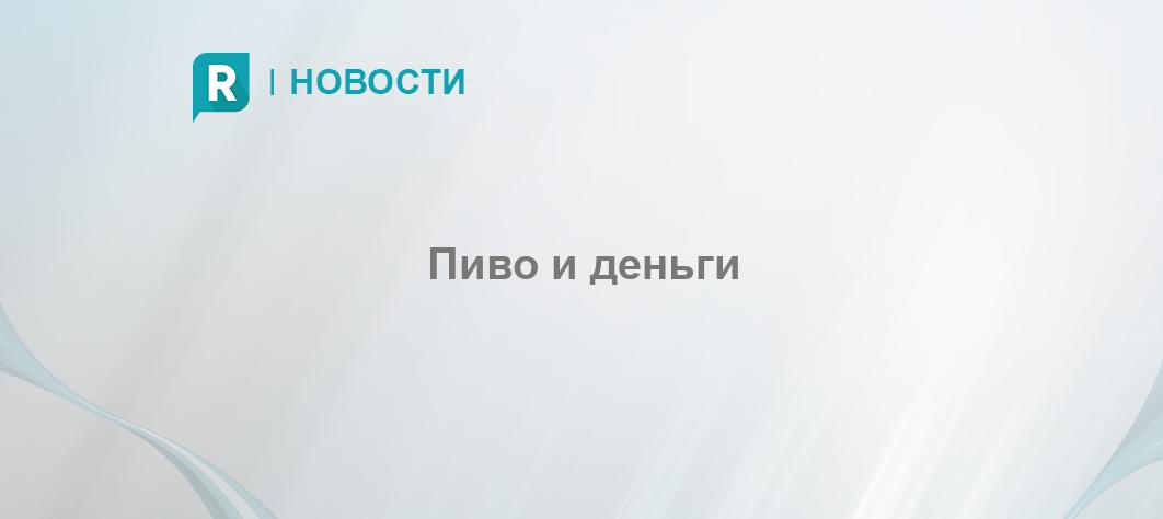 mamki-ruski-potrahatsya-za-pivo