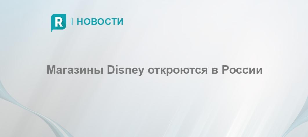 bceb9413d1f Магазины Disney откроются в России - RETAILER.ru