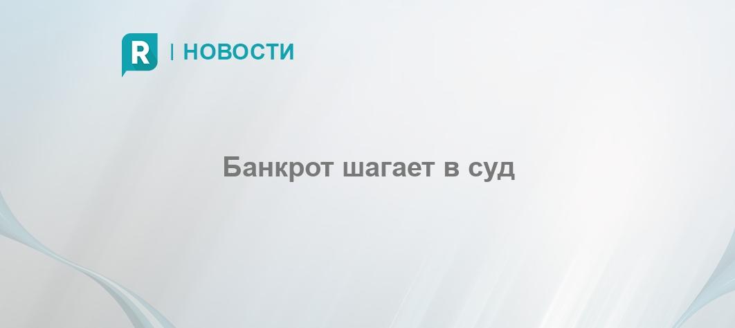 b43a3df46 Банкрот шагает в суд - RETAILER.ru