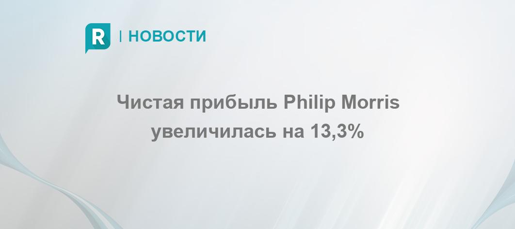 Курс PhilipMorris