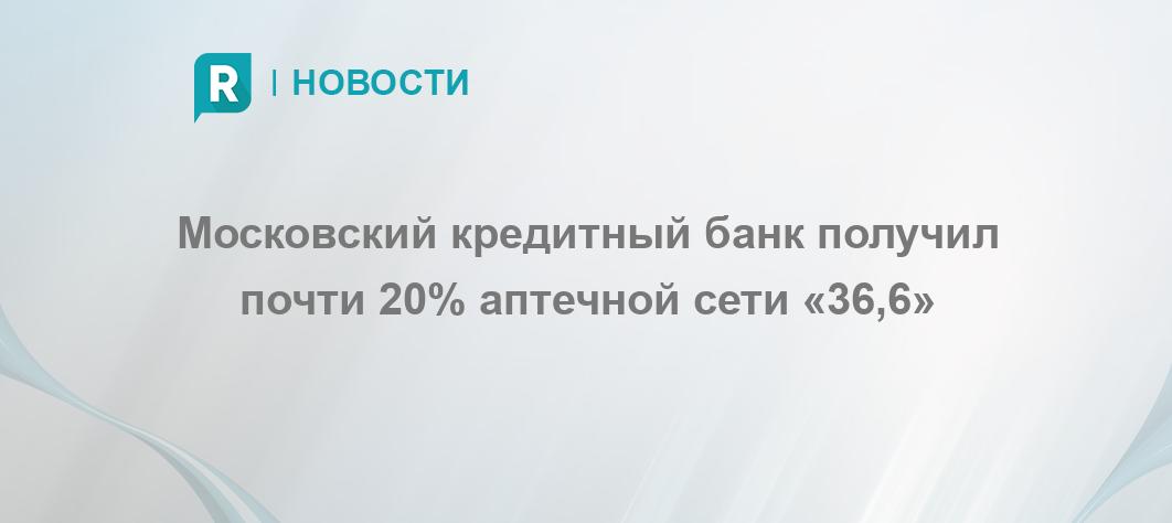 найти московский кредитный банк